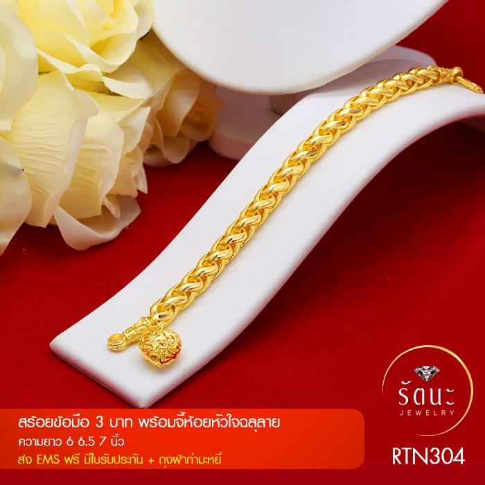 RTN304 สร้อยข้อมือ สร้อยข้อมือทอง สร้อยข้อมือทองคำ 3 บาท ยาว 6 6.5 7 นิ้ว