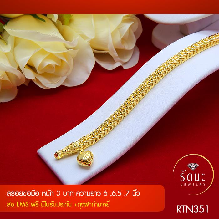 RTN351 สร้อยข้อมือ สร้อยข้อมือทอง สร้อยข้อมือทองคำ 3 บาท ยาว 6 6.5 7 นิ้ว