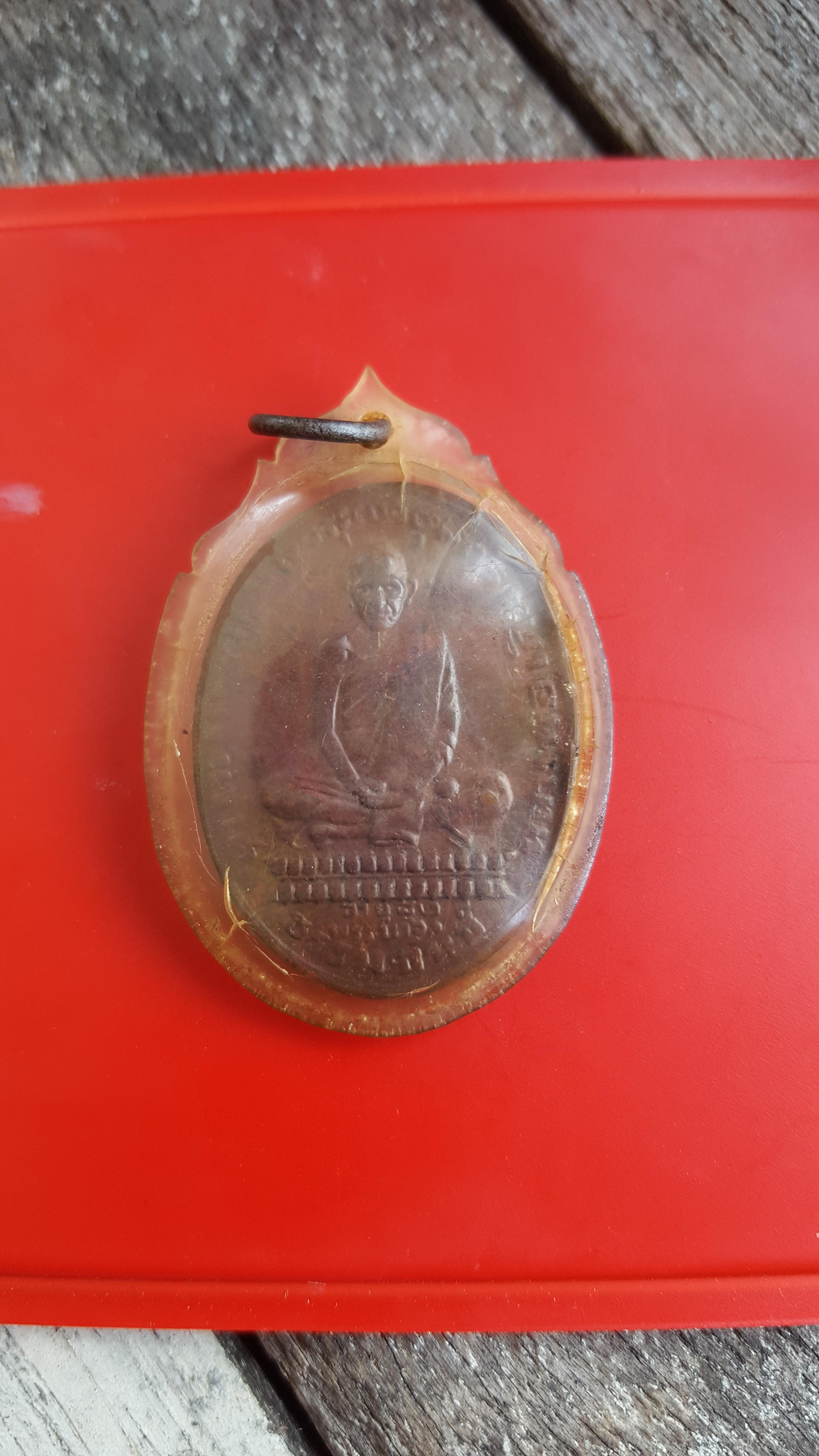เหรียญหลวงพ่อเดิมวัดหนองโพธิ์ 2482 สถาพเก่าเดิม
