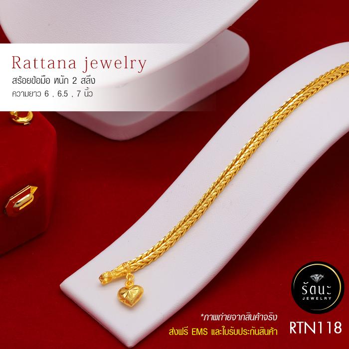 RTN118 สร้อยข้อมือ สร้อยข้อมือทอง สร้อยข้อมือทองคำ 2 สลึง ยาว 6 6.5 7 นิ้ว