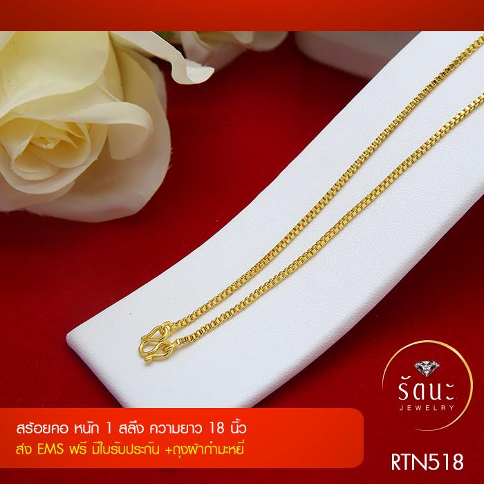 RTN518 สร้อยทอง สร้อยคอทองคำ สร้อยคอ 1 สลึง ยาว 18 นิ้ว