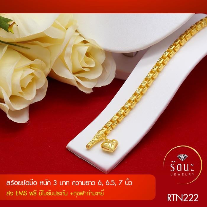 RTN222 สร้อยข้อมือ สร้อยข้อมือทอง สร้อยข้อมือทองคำ 3 บาท ยาว 6 6.5 7 นิ้ว