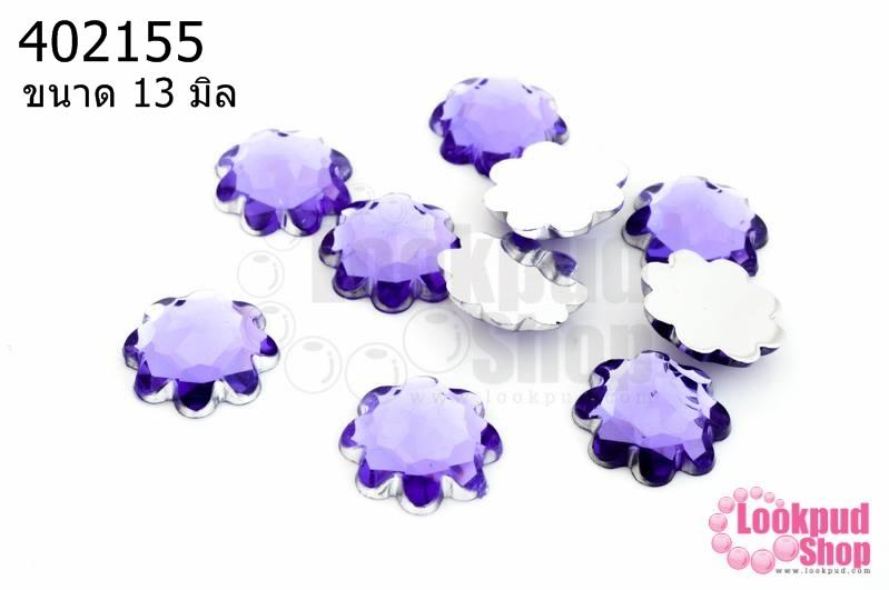 เพชรแต่ง ดอกไม้ สีม่วง ไม่มีรู 13มิล(10ชิ้น)