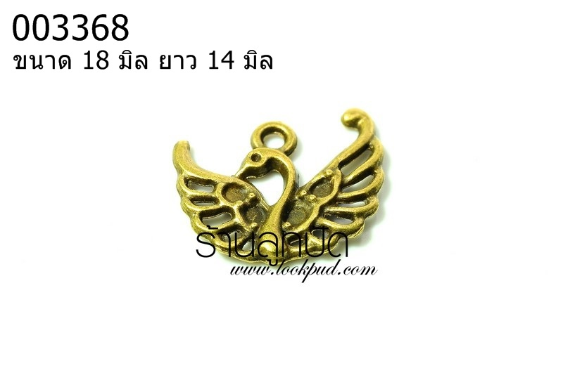 จี้ทองเหลืองนกยุง ขนาด 18 มิล ยาว 14 มิล ราคา 10 บาท