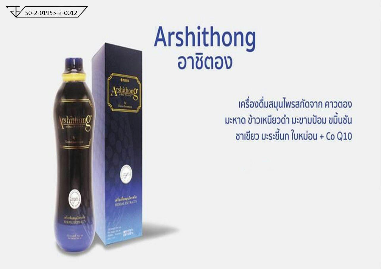 อาชิตอง Architong ชะลอความชรา และป้องกันเซลล์มะเร็ง