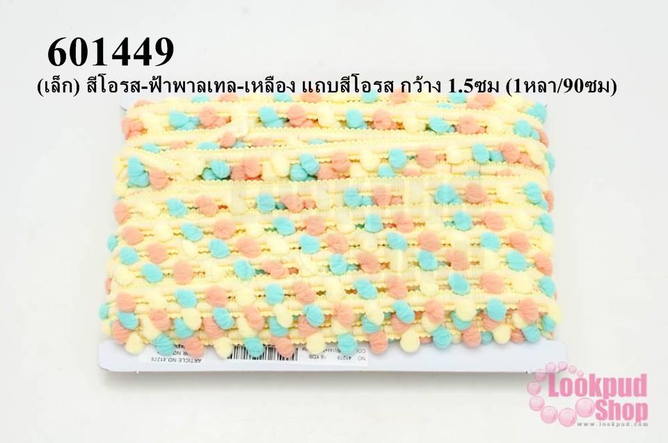 ปอมเส้นยาว (เล็ก) สีโอรส-ฟ้าพาลเทล-เหลือง แถบสีโอรส กว้าง 1.5ซม (1หลา/90ซม)