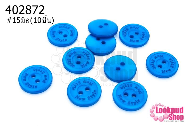 กระดุมพลาสติก สีน้ำเงิน 15มิล(10ชิ้น)