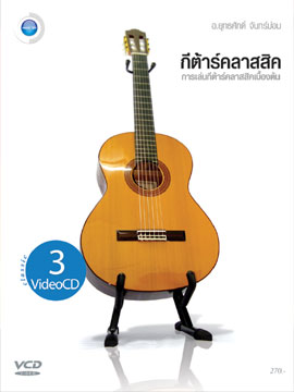 กีต้าร์คลาสสิค (Classic Guitar Training)