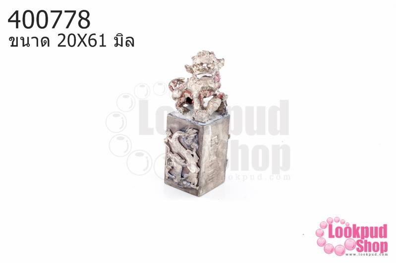 ปี่เซียะเหยียบแท่นทอง 20X61มิล(1ชิ้น)