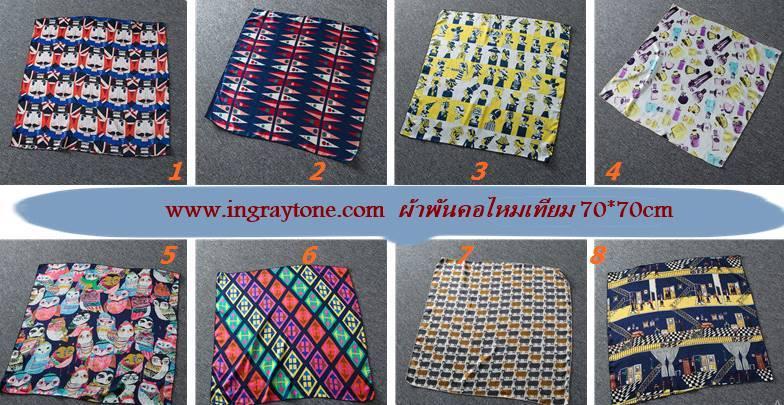 หลากสีสัน !! ผ้าผูกคอ ผ้าพันคอ ไทผูกคอ เล่นลาย คละแบบ 70*70cm สี 1-9