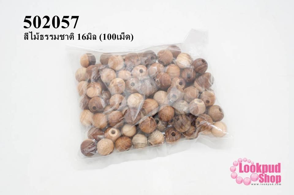 ลูกปัดไม้ กลม สีไม้ธรรมชาติ 16มิล (100เม็ด)