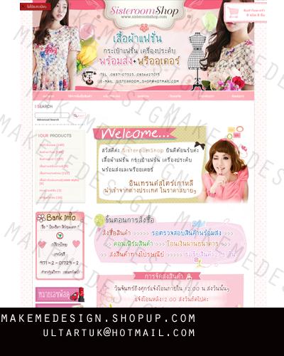 ผลงานออกแบบตกแต่งร้านค้าออนไลน์ ร้าน sisteroomshop.com ขายเสื้อผ้าแฟชั่น สนใจแต่งร้านค้าออนไลน์ 085-022-4266