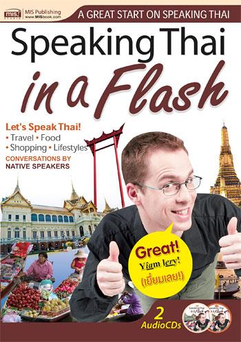 Speaking Thai in a Flash