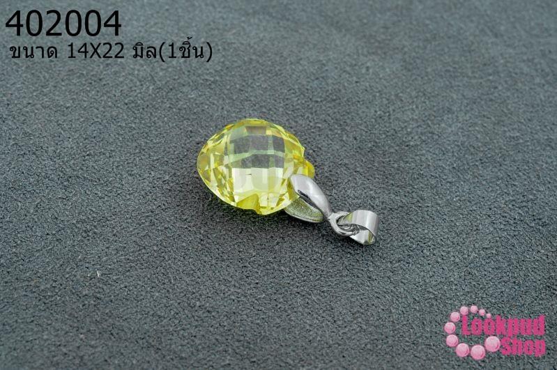 จี้หินมณีใต้น้ำ(เพชรพญานาค) ถุงใส่เงิน สีเหลือง 14X22มิล (1ชิ้น)