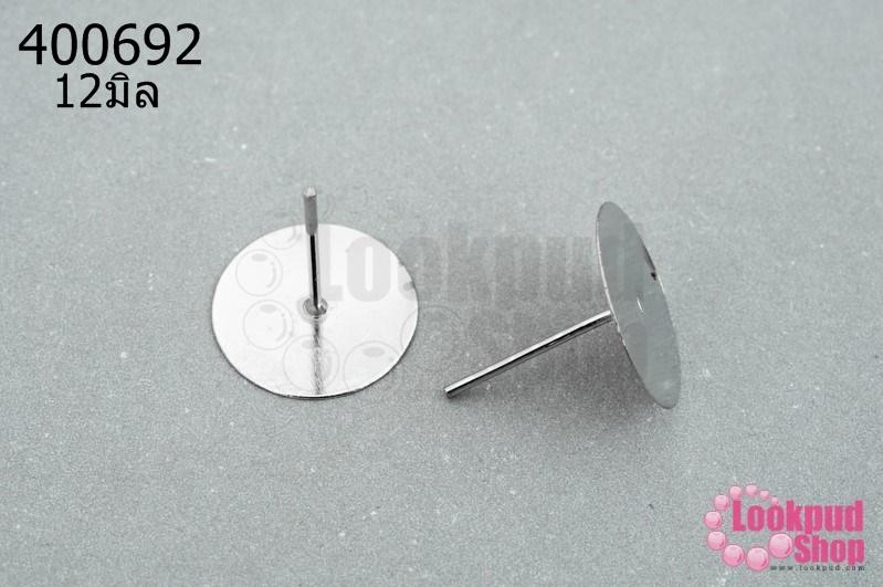 ต่างหูแบบเสียบ(ไม่มีตูด) ฐานกลมแบน สีโรเดียม 12มิล(10คู่)