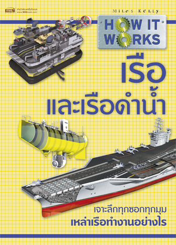 How it works เรือและเรือดำน้ำ