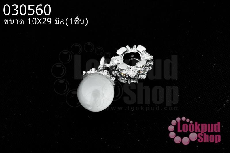 จี้หินตาแมว สีขาว 10X29มิล(1ชิ้น)