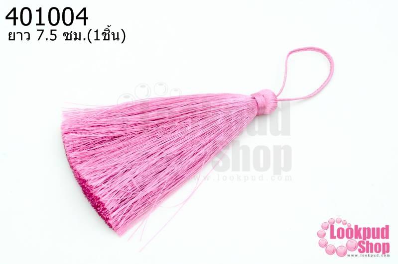 พู่ไหมเทียม สีชมพูอมม่วง 7.5ซ.ม(1ชิ้น)