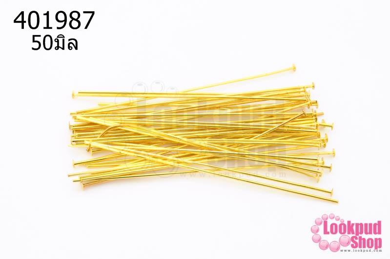 ตะปูตัวTหรือเฮดพิน สีทอง (A) #50มิล (5กรัม)