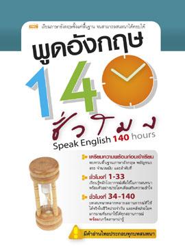 พูดอังกฤษ 140 ชั่วโมง