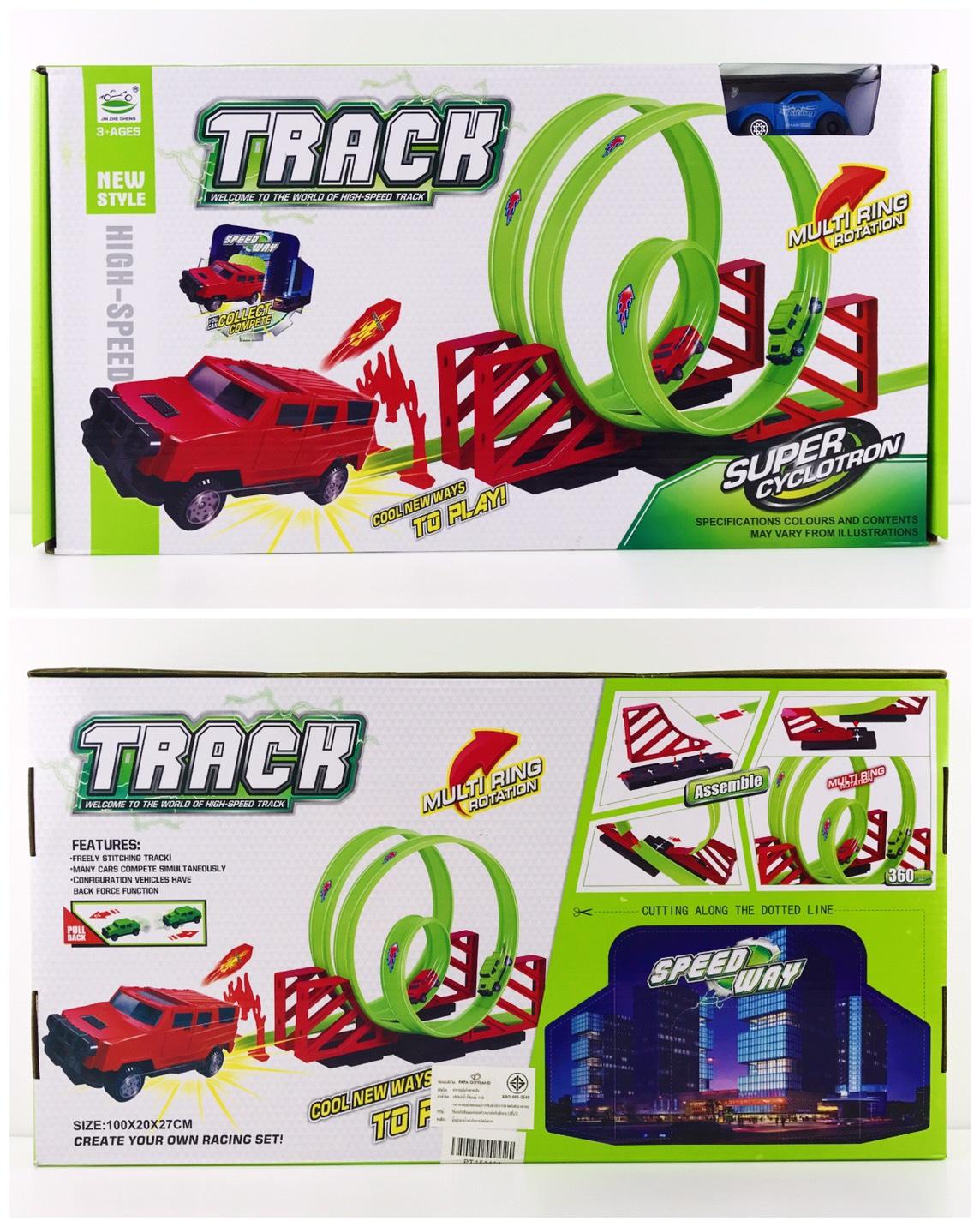 รถรางตีลังกา Track Racing (ชุดเล็ก)