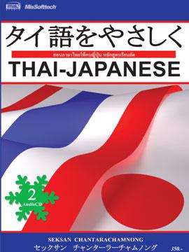 สอนภาษาไทยให้คนญี่ปุ่น (หลักสูตรเรียนลัด)
