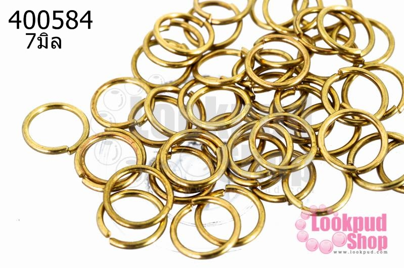 ห่วงทำสร้อย สีทองเหลือง 7มิล (10กรัม)