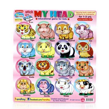 เกมการศึกษา handtoy Stick ชุด Jigsaw MY HEAD(4043) | สินค้าหมด