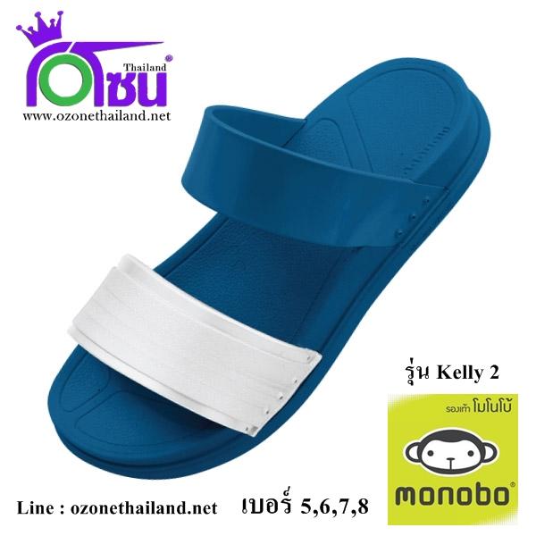 Monobo Kelly2 (โมโนโบ้ เคลลี่2)