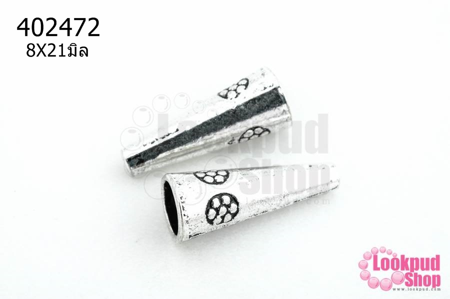 จุกกรวย สีโรเดียม 8X21มิล (2ชิ้น)