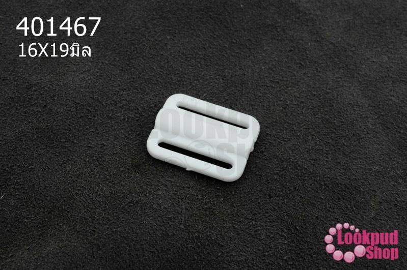 ตะขอเกี่ยว พลาสติก สีขาว 16X19มิล(1ชิ้น)