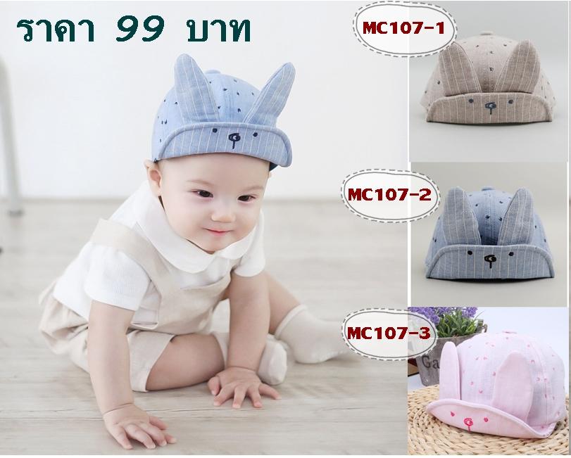 หมวกกระต่ายน่ารัก MC107