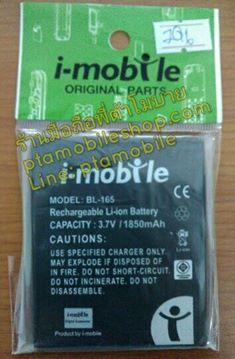 แบตเตอรี่ ไอโมบายIQ6 แท้ศูนย์ BL-165 (i-mobile IQ6)