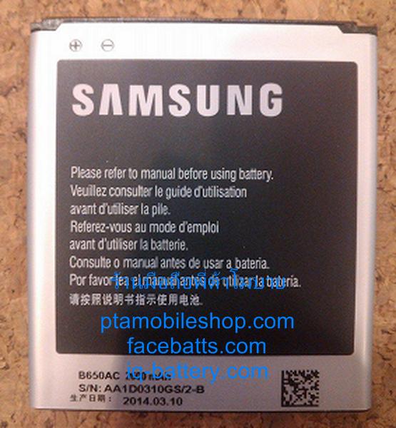 แบตเตอรี่ซัมซุง Galaxy Mega 5.8 (Samsung) I9150