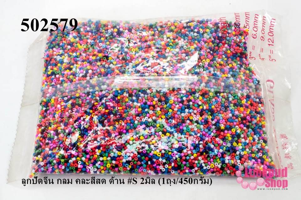 ลูกปัดจีน กลม คละสีสด ด้าน #S 2มิล (1ถุง/450กรัม)
