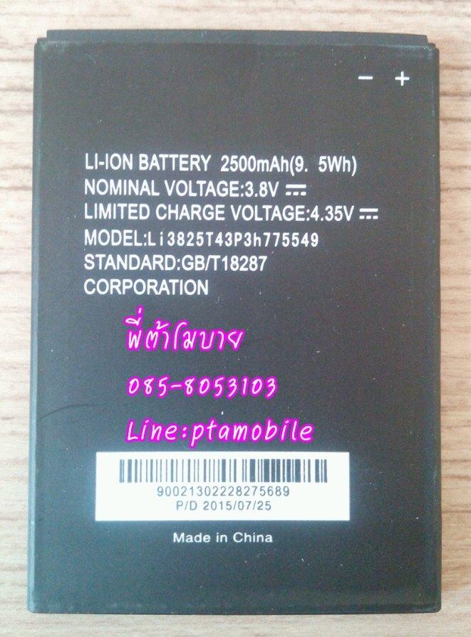แบตเตอรี่ Lion 5.0 HD (DTAC Trinet)
