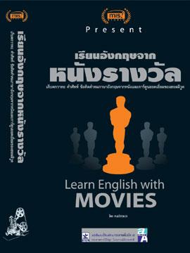 เรียนอังกฤษจากหนังรางวัล