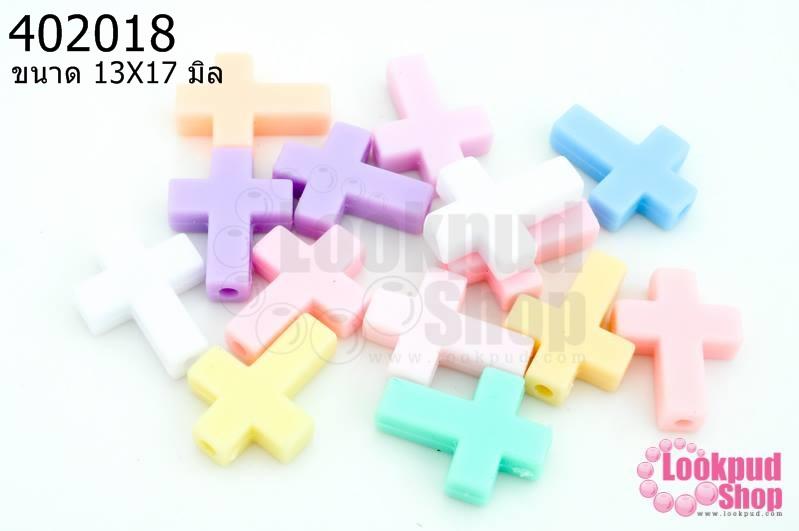 ลูกปัดพลาสติก สีพาลเทล ไม้กางเขน คละสี 13X17มิล(1ขีด/100กรัม)