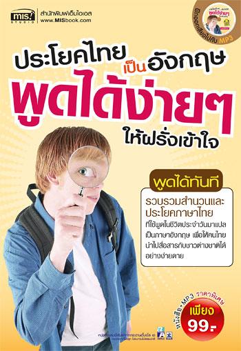 ประโยคไทยเป็นอังกฤษพูดได้ง่ายๆ ให้ฝรั่งเข้าใจ