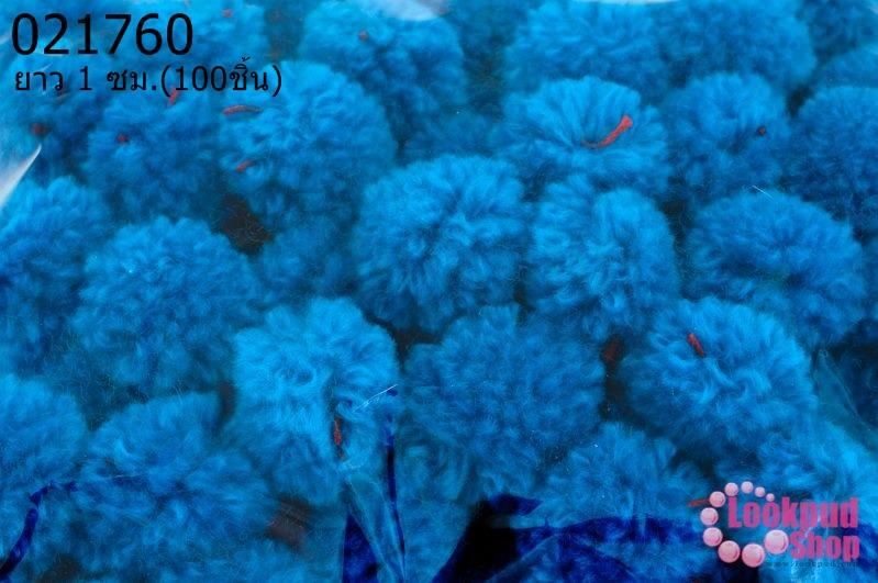 ปอมปอมไหมพรม สีฟ้า 1ซม (100ชิ้น)