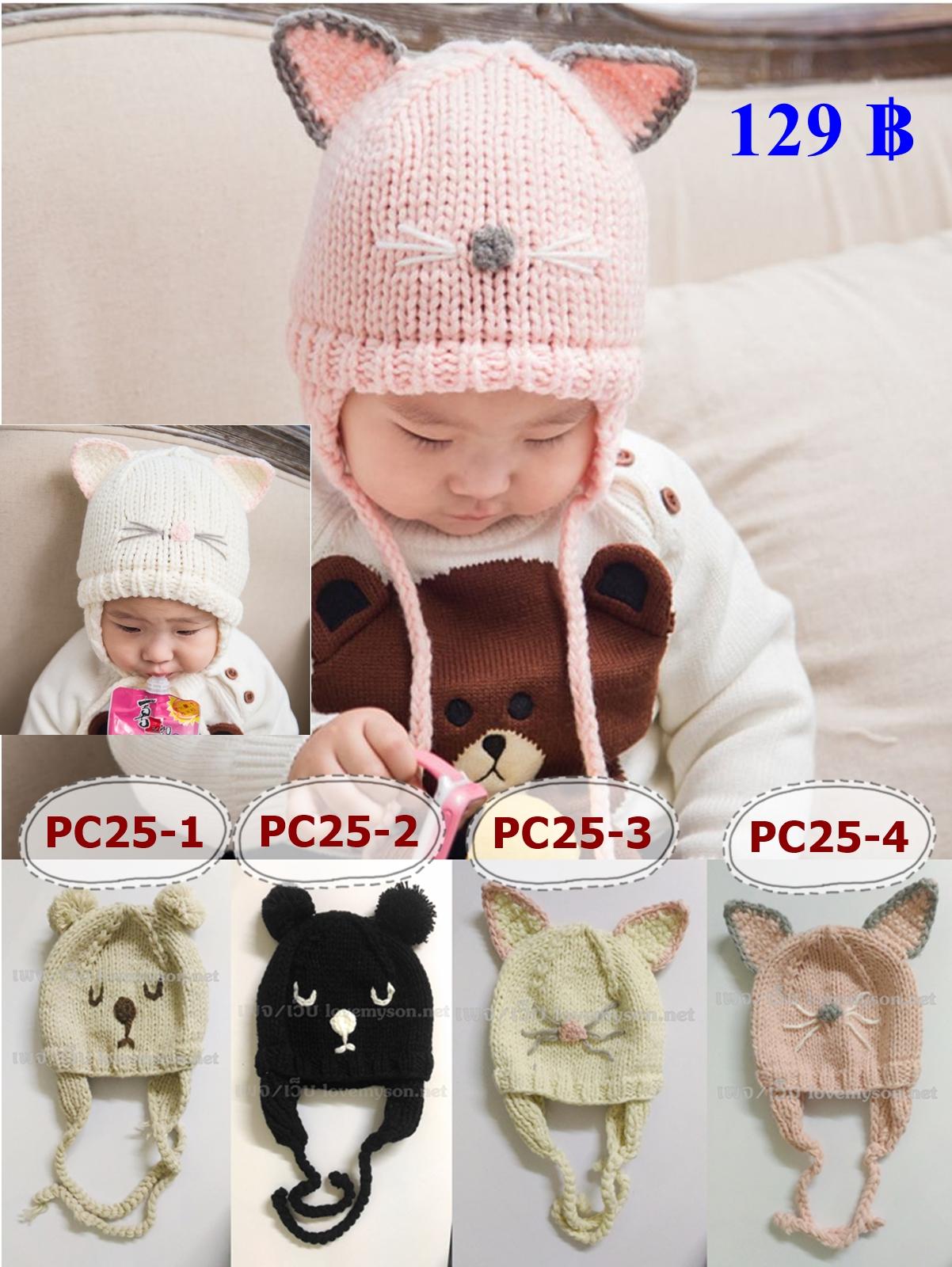 หมวกไหมพรมปิดหู PC28 ***เลือกด้านในค่ะ***