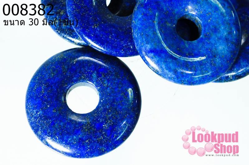 จี้ หินลาพิส โดนัท 30 มิล (1ชิ้น)
