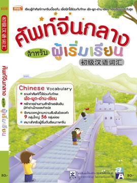 ศัพท์จีนกลาง สำหรับผู้เริ่มเรียน