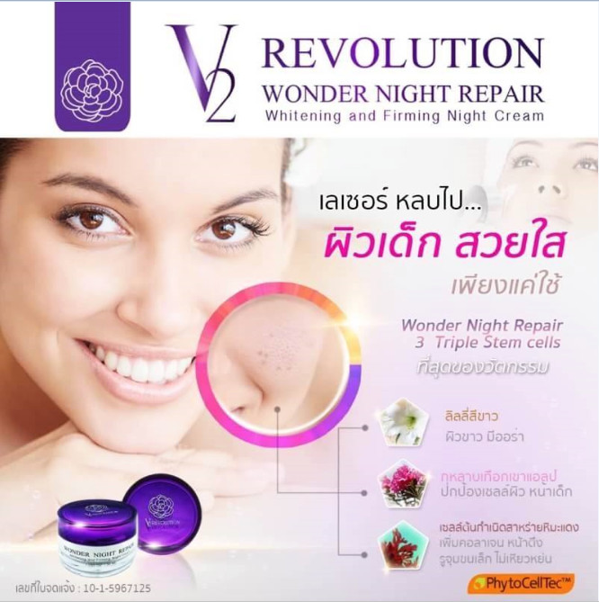 V2 Revolution Wonder Night Repair วีทู เรฟโวลูชั่น วันเดอร์ ไนท์ รีแพร์ ไนท์ครีมบำรุงรักษาผิวหน้า เทียบเท่าการทำเลเซอร์ ผิวหน้าเนียนใส เห็นผลจริง 100 %