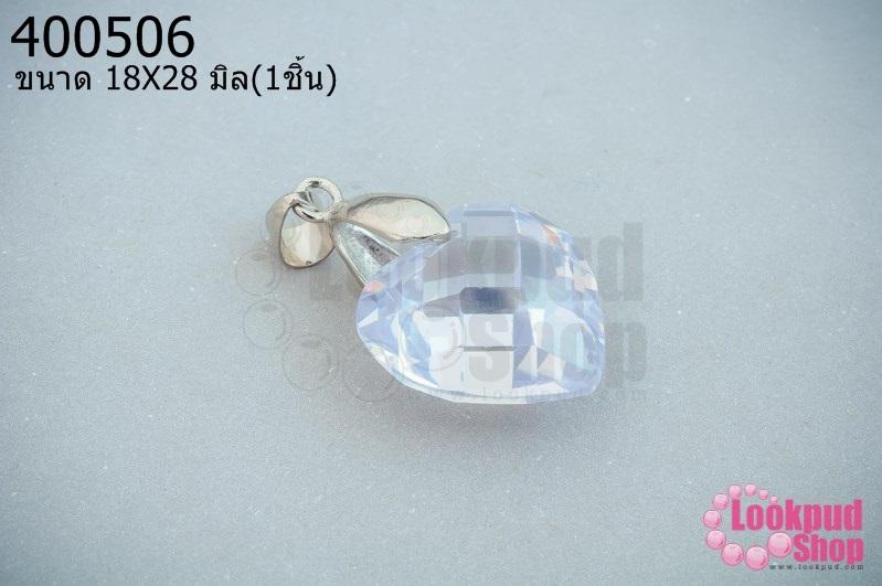 จี้หินมณีใต้น้ำ(เพชรพญานาค) หัวใจ สีขาว 18X28มิล (1ชิ้น)