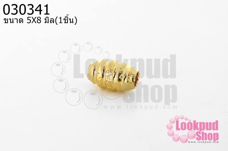 ตัวแต่งโลหะ สีทอง ทรงรีเม็ดข้าว 5X8มิล(1ชิ้น)