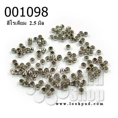 สต๊อปเปอร์ สีโรเดียม ทรงกลม 2.5 มิล (1ถุง/3กรัม)