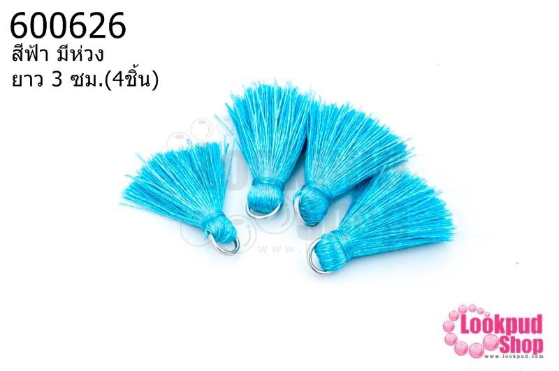 พู่ไหมเทียม สีฟ้า มีห่วง 3ซม. (4ชิ้น)
