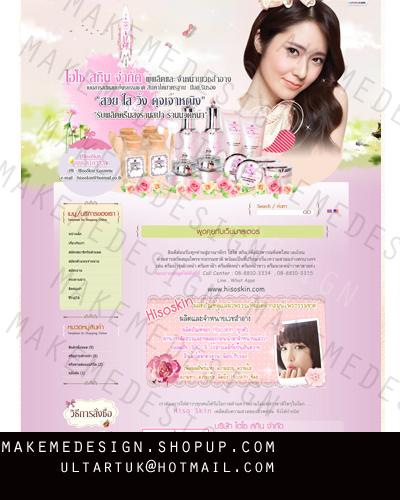 ผลงานออกแบบตกแต่งร้านค้าออนไลน์ ร้าน www.hisoskin.com ขาย ครีมบำรุงผิวหน้า ครีมทาฝ้า ครีมขัดหน้า ครีมหน้าขาว ครีมนวดหน้าราคาขายส่ง สนใจแต่งร้านค้าออนไลน์ 085-022-4266