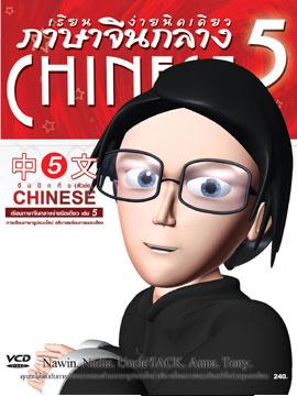 เรียนภาษาจีนกลางง่ายนิดเดียว 5